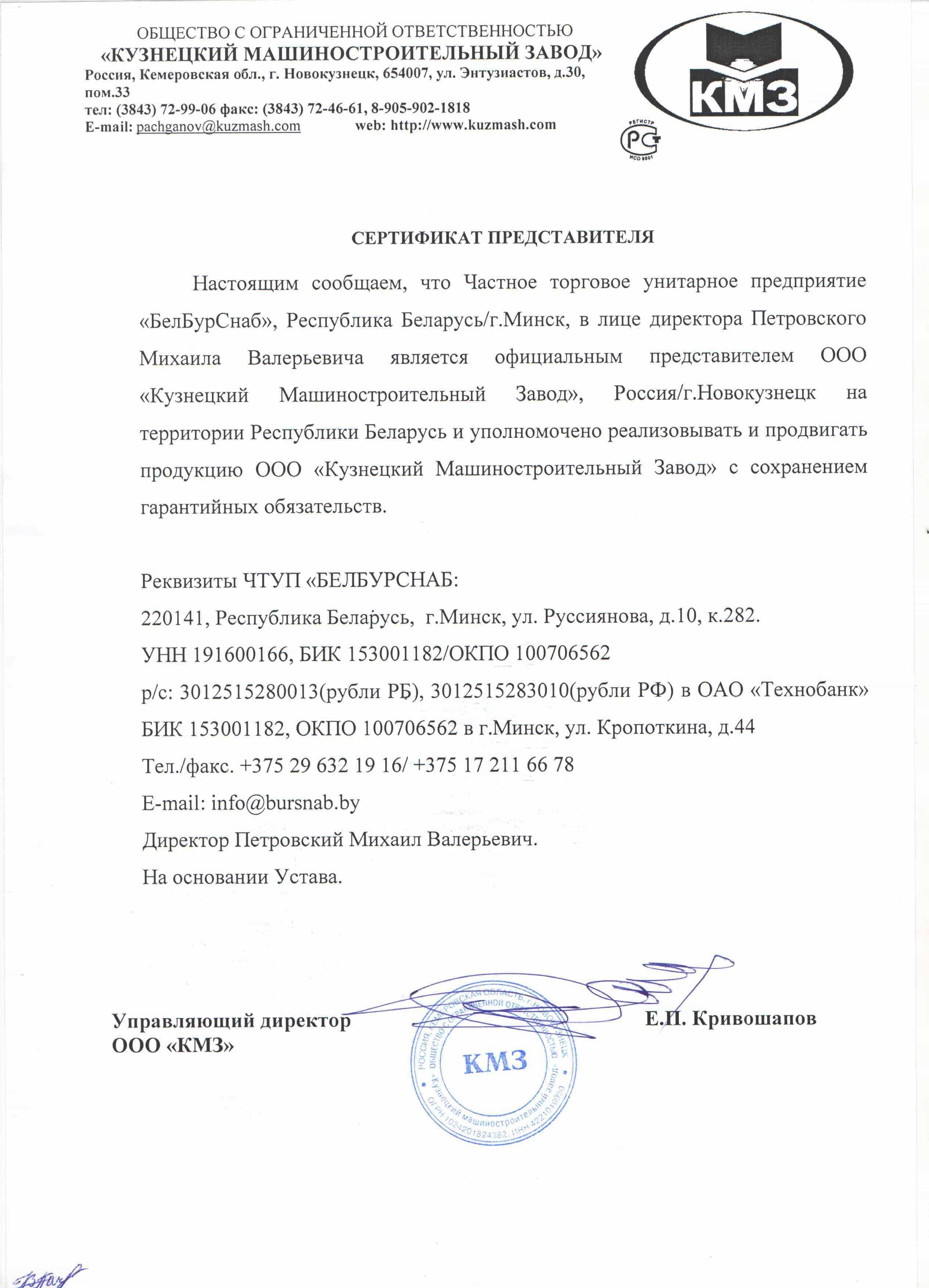 Сертификат представителя ООО КМЗ