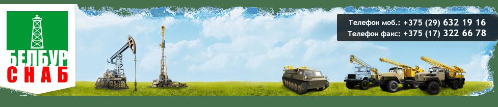 """Предприятие """"БелБурСнаб"""""""