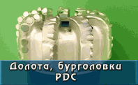 Долота PDC, бурголовки PDC.