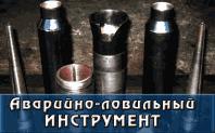 Аварийно-ловильный инструмент